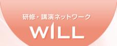 研修・講演ネットワークWILL