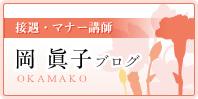 岡眞子ブログ