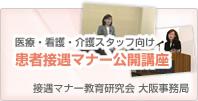 接遇マナー教育研究会大阪事務局 医療・看護・介護スタッフ向け 患者接遇マナー公開講座